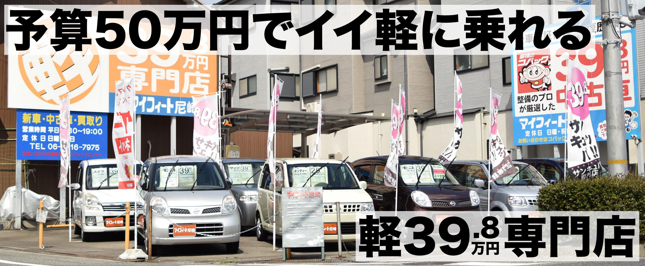 株式会社 大源モータース